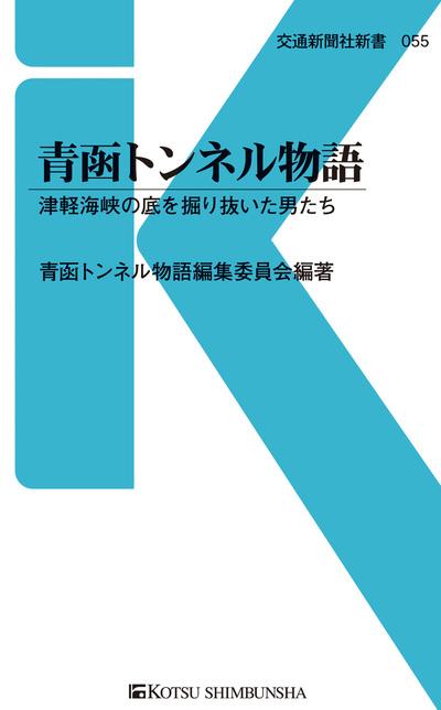 青函トンネル物語-電子書籍