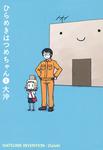 ひらめきはつめちゃん(1)-電子書籍