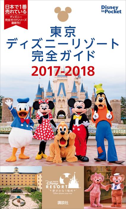 東京ディズニーリゾート完全ガイド 2017-2018拡大写真