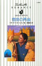 「ロイヤル・ブライド(シルエット・ロマンス)」シリーズ