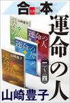 合本 運命の人(一)~(四)【文春e-Books】-電子書籍