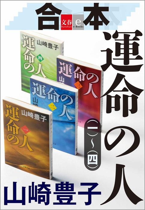 合本 運命の人(一)~(四)【文春e-Books】拡大写真