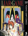 LIAR GAME 5-電子書籍