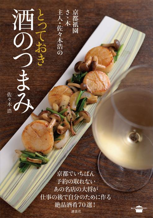 京都祇園さゝ木 主人・佐々木浩のとっておき酒のつまみ拡大写真
