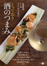 京都祇園さゝ木 主人・佐々木浩のとっておき酒のつまみ-電子書籍