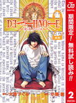DEATH NOTE カラー版【期間限定無料】