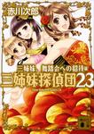 三姉妹探偵団(23) 三姉妹、舞踏会への招待-電子書籍
