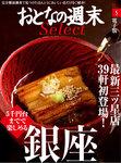 おとなの週末セレクト「5000円台までで楽しめる『銀座』」〈2016年5月号〉-電子書籍