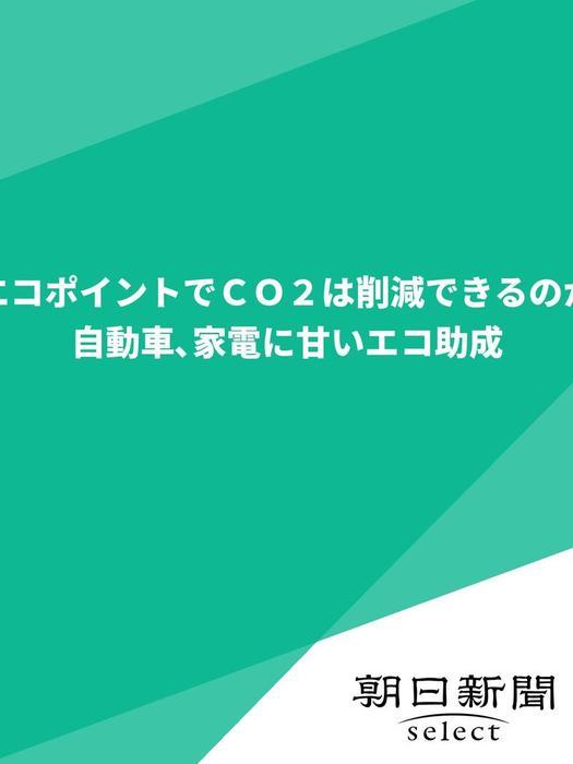 エコポイントでCO2は削減できるのか 自動車、家電に甘いエコ助成拡大写真