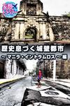 妄想トラベラー 歴史息づく城壁都市~マニラ・イントラムロス~ 編-電子書籍