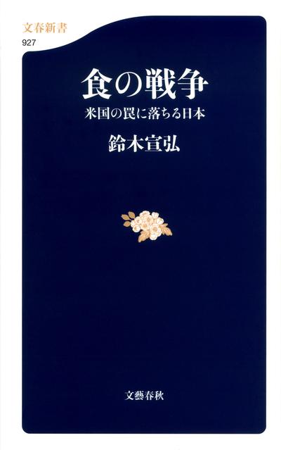 食の戦争 米国の罠に落ちる日本-電子書籍