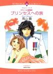 プリンセスへの旅-電子書籍