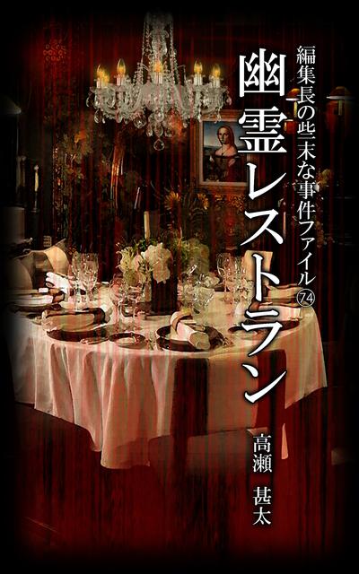 編集長の些末な事件ファイル74 幽霊レストラン-電子書籍