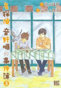 名探偵音野順の事件簿 (3)-電子書籍