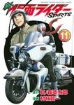 新 仮面ライダーSPIRITS(11)-電子書籍