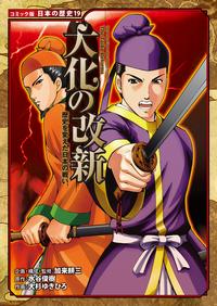 コミック版 日本の歴史 歴史を変えた日本の戦い 大化の改新-電子書籍