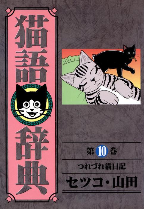 猫語辞典 10巻拡大写真