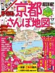 まっぷる 超詳細!京都さんぽ地図'17-電子書籍