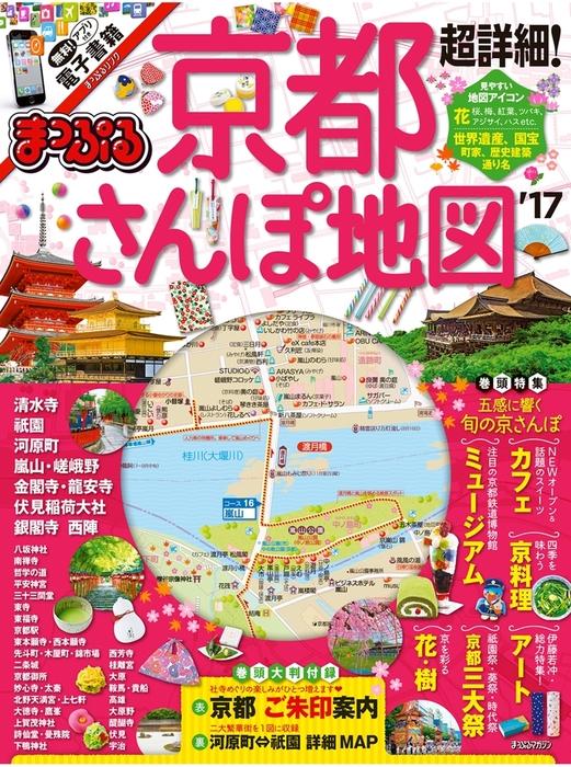 まっぷる 超詳細!京都さんぽ地図'17拡大写真