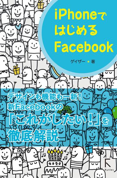 iPhoneではじめるFacebook-電子書籍