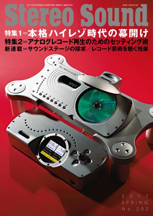 季刊ステレオサウンド No.202-電子書籍-拡大画像