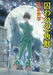 囚われの一角獣 英国妖異譚3-電子書籍