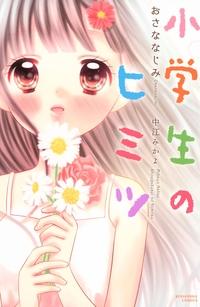 小学生のヒミツ おさななじみ(9)-電子書籍