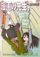 「漫画の先生」シリーズ
