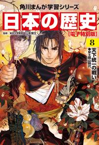 日本の歴史(8)【電子特別版】 天下統一の戦い 安土桃山時代