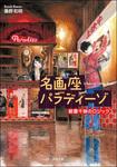 名画座パラディーゾ 朝霧千映のロジック-電子書籍