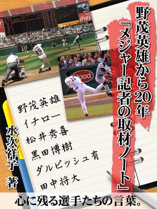 野茂英雄から20年「メジャー記者の取材ノート」 心に残る選手たちの言葉。拡大写真