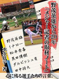 野茂英雄から20年「メジャー記者の取材ノート」 心に残る選手たちの言葉。-電子書籍
