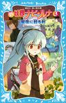新 妖界ナビ・ルナ(3) 星夜に甦る剣-電子書籍