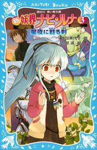 新 妖界ナビ・ルナ(3) 星夜に甦る剣