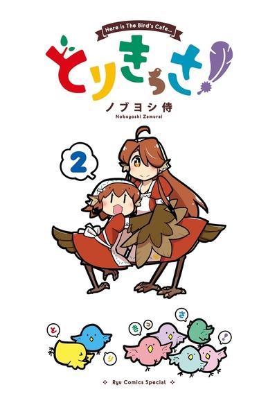とりきっさ!(2)-電子書籍