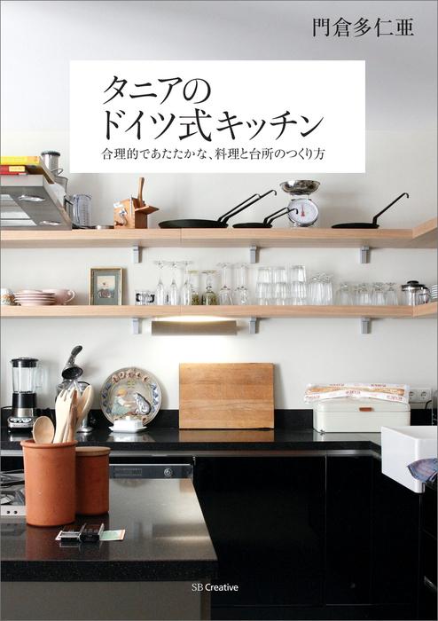 タニアのドイツ式キッチン―合理的であたたかな、料理と台所のつくり方拡大写真