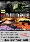 続 戦国自衛隊 3巻-電子書籍