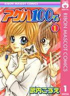 「アゲハ100%(りぼんマスコットコミックスDIGITAL)」シリーズ