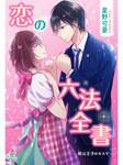 恋の六法全書~姫は王子のキスで~-電子書籍