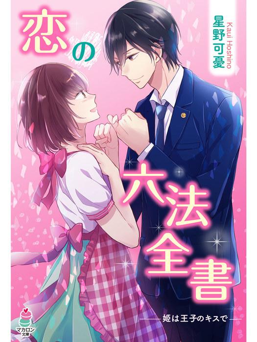恋の六法全書~姫は王子のキスで~-電子書籍-拡大画像