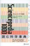 サイエンス ペディア 1000-電子書籍