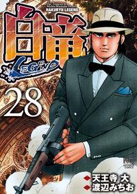 白竜-LEGEND- 28