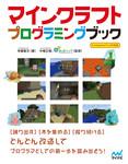 マインクラフトプログラミングブック ComputerCraft対応-電子書籍