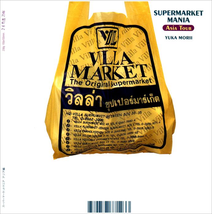 スーパーマーケットマニア アジア編-電子書籍-拡大画像