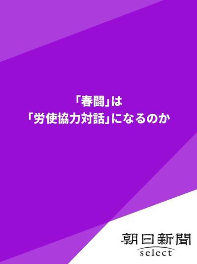 「春闘」は「労使協力対話」になるのか-電子書籍
