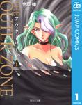 アウターゾーン 1-電子書籍