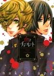 血とチョコレート(3)-電子書籍