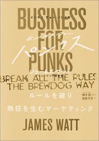 ビジネス・フォー・パンクス ルールを破り熱狂を生むマーケティング-電子書籍
