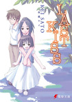 LAST KISS-電子書籍