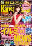 KansaiWalker関西ウォーカー 2015 No.23-電子書籍